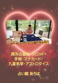 幸運の星・木星が山羊座にIN☆☆☆ - 占い師 鈴木あろはのブログ