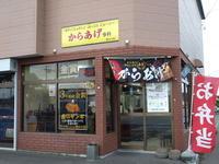 からあげ専科 鶏から屋その5 (ローストビーフ丼) - 苫小牧ブログ