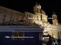 """【注意】""""ナヴォーナ広場のクリスマス・マーケット2019/2020"""" - 『ROMA』ローマ在住 ベンチヴェンガKasumiROMAの「ふぉとぶろぐ♪ 」"""