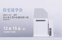 ★オープンハウスのお知らせ★ - noanoa laboratory