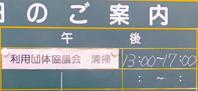公民館清掃と風野真知雄12月4日(水) - しんちゃんの七輪陶芸、12年の日常