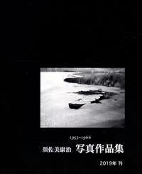 蔵王どっこ沼 - 土竜のトンネル
