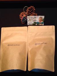 焙煎したてのcoffeeをどうぞ! 12月 - MOTTAINAIクラフトあまた 京都たより