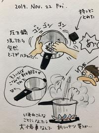 圧力鍋が、、 - 一天一画   Yuki Goto