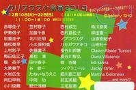 クリスマス小品展2019 - 石のコトバ
