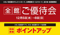大丸東京店ポイントアップ - GRANDMA MAMA DAUGHTER OFFICIAL BLOG