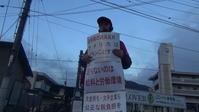 「安倍政権は日本最大の「ジャパンライフ」」 - 広島瀬戸内新聞ニュース(社主:さとうしゅういち)