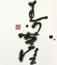 キリッと寒い月      「無」 - 筆文字・商業書道・今日の一文字・書画作品<札幌描き屋工山>