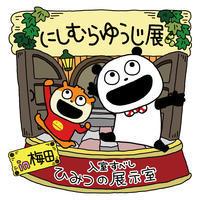 「にしむらゆうじ展」in 梅田ロフト - FEWMANY BLOG