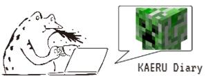 【minecraft】カエルの日記6【XboxOne】 - カエルとトナカイのゲームBlog