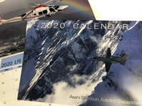 朝日航空部2020年カレンダー! - ■□ほーどー飛行機□■Aerial news gathering