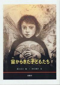 中川素子先生新刊のご案内 - 文教大学教育学部 美術研究室
