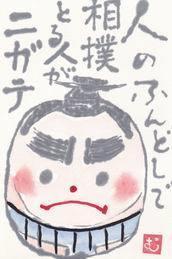 繭玉人形「人のふんどしで相撲をとる人がニガテ」 - ムッチャンの絵手紙日記