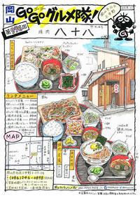 焼肉 八十八(やそはち) - 岡山・Go Go グルメ隊!!