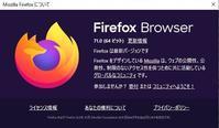 20191205 【FireFox】バージョンアップ - 杉本敏宏のつれづれなるままに