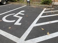 障害者駐車スペースのこと - 人工内耳と共に