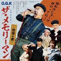 O.G.K 3rd ALBUM  『ザ・メモリーマン〜記憶の男〜』 - 裏LUZ