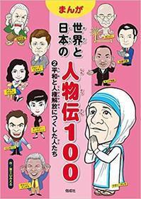 「いのちの歴史」の単行本が出ます - 地味な漫画家・富士山みえる