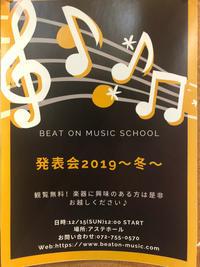 2019/12/6「優しいアピールに負けたやつ🎵」 - BEAT ON MUSIC SCHOOL オフィシャルブログ「えのちゃん電車」