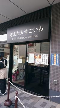 師走の広島散歩 - Tea's  room  あっと Japan