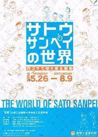 サトウサンペイの世界 - AMFC : Art Museum Flyer Collection