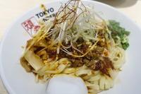 TOKYO UNDERGROUND RAMEN 頑者の担々和え麺再び - *のんびりLife*