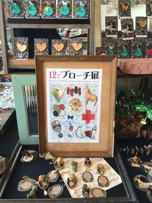 12月のブローチ展2日目と有冨ナオコさん在店と追加納品とMikoさんプラ板ブローチと接写いろいろとsolaさん状況と凡平 - ひよこ雑貨店(9冊目)