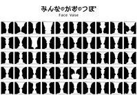 みんなのかおのつぼ / Face Vase:50壺一挙公開・第五弾!★ 201 Soumei -> 250 Fiorela - maki+saegusa