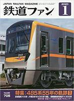 [雑誌/鉄道]:鉄道ファン2020年1月号 - 新・日々の雑感