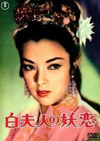 『白夫人の妖恋』(1956) - 【徒然なるままに・・・】