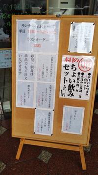 寿司ダイニングJINランチ訪問 - 炭酸マニア Vol.3