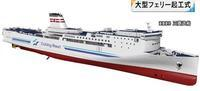 三菱が大型フェリー受注起工式 - 船が好きなんです.com