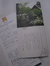 20th 記念展 終わる - ギャラリーファブリル