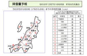 新潟県降雪量予報(2019年12月7日PM) - スノーボードが大好きっ!!~ snow life in 2019/2020~
