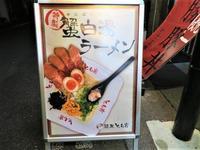 【新店】蟹白湯ラーメン@麺屋 とも吉 - 黒帽子日記2