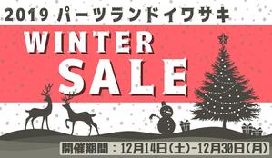 イワサキ2019冬のSALE開催! - パーツランドイワサキ高松店&高知店&松山店