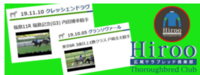 広尾サラブレッド倶楽部公認募集馬検討会 - ホースバーエルコン HORSE BAR ELCON