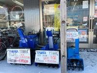 在庫の除雪機を特価で!! - みやたサイクル自転車屋日記