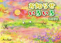 お知らせ色々12月版 2019.12.09 - ナオキブログ【公式】