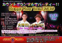 12/31(火)年越しは横浜で - マコト日記