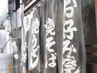 【お好み焼き 小林 @福山】広島風ではないけど素朴な地元の味 - SAMのLIFEキャンプブログ Doors , In & Out !