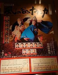 歌舞伎「風の谷のナウシカ」夜の部は休演でした - 緑のかたつむり