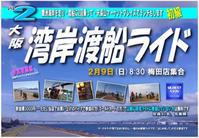 2/9(日)大阪湾岸渡船ライド - ショップイベントの案内 シルベストサイクル