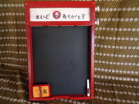 可愛い黒板なんだけど・・・ - Kawaiimono39's Blog