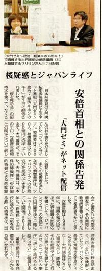 ジャパンライフってどんなやり方で金儲けしたのでしょう - ながいきむら議員のつぶやき(日本共産党長生村議員団ブログ)