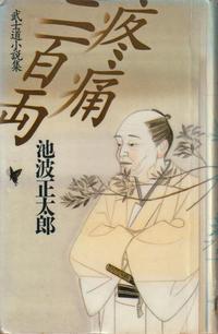 池波正太郎12月10日(火)その2 - しんちゃんの七輪陶芸、12年の日常