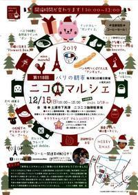 **クリスマスリースワークショップ開催します** - ニコニコ珈琲日記