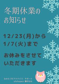 【お知らせ】冬期休業のお知らせと初回サポートについて - ufufuspaceいなべ市おかたづけ