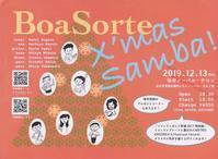 【宣伝】「Boa Sorte X'mas Samba!」のお知らせ - 吹奏楽酒場「宝島。」の日々