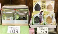 オニザキの胡麻 - お茶の松露園